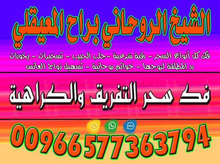 فك سحر التفريق والكراهية الشيخ الروحاني براح المعيقلي 00966577363794
